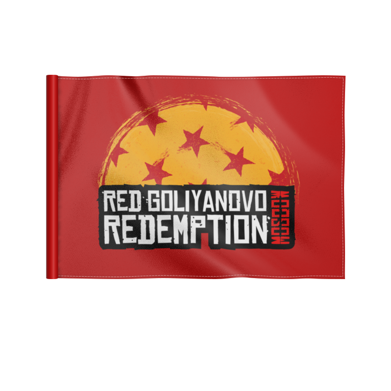 Printio Red goliyanovo moscow redemption флаг 22х15 см printio red izmailovo moscow redemption