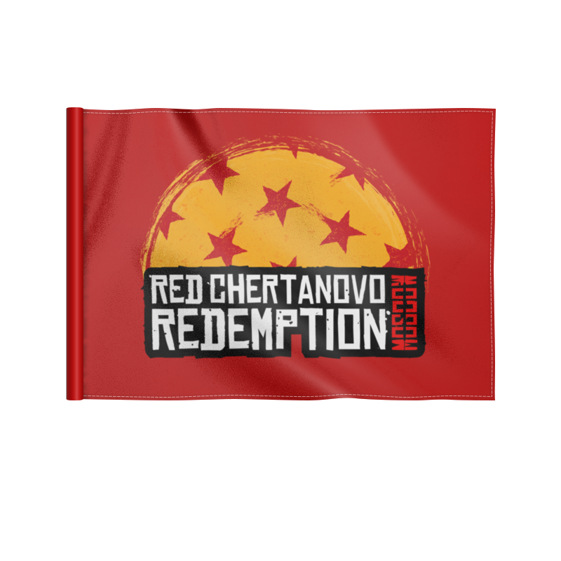 Printio Red chertanovo moscow redemption флаг 22х15 см printio red izmailovo moscow redemption