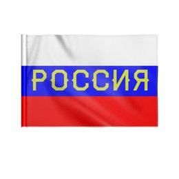 """Флаг 22х15 см """"флаг России"""" - россия, флаг, родина, гимн"""