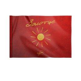 """Флаг 22х15 см """"Золотце - Ego Sun"""" - золото, солнце, леттеринг, эго, престиж"""