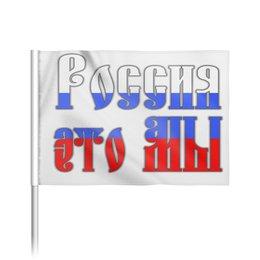 """Флаг 22х15 см """"Триколор, славянский шрифт """"Россия это мы"""""""" - праздник, надписи, россия, триколор"""