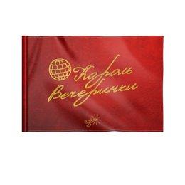 "Флаг 22х15 см ""Король Вечеринки - Ego Sun"" - золото, солнце, леттеринг, эго, престиж"
