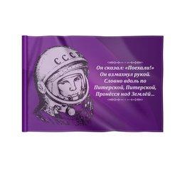 """Флаг 22х15 см """"Гагарин Россия"""" - ссср, космос, гагарин, день космонавтики, россия"""