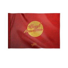 "Флаг 22х15 см ""Центр Внимания - Ego Sun"" - золото, солнце, леттеринг, эго, престиж"