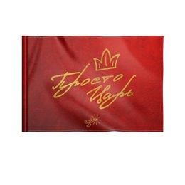 "Флаг 22х15 см ""Просто Царь - Ego Sun"" - золото, солнце, леттеринг, эго, престиж"