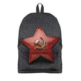 """Рюкзак 3D """"Красная звезда серп и молот"""" - 23 февраля, дедушка, подарок, 9 мая, папе"""