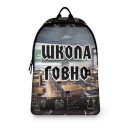 """Рюкзак 3D """"Школа говно"""" - школа, портфель, ранец, в первый класс"""