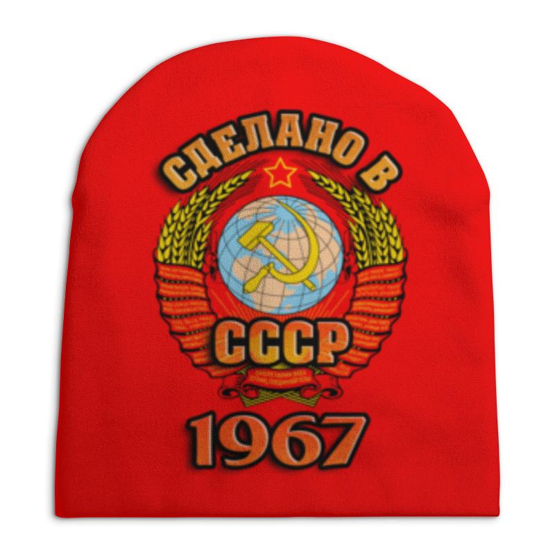Шапка унисекс с полной запечаткой Printio Сделано в 1967 шапка унисекс с полной запечаткой printio закат в ялте айвазовский