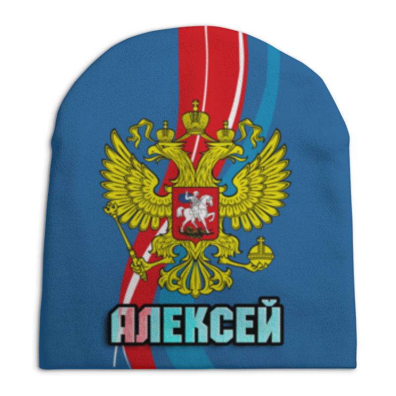 Шапка унисекс с полной запечаткой Printio Алексей алексей лухминский шапка мономаха
