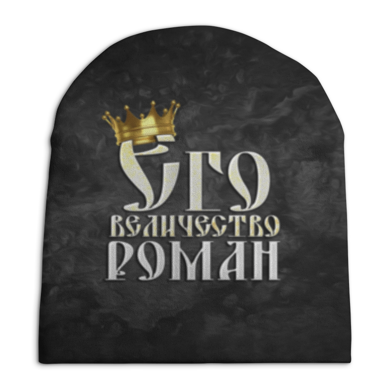 Printio Его величество роман цена и фото