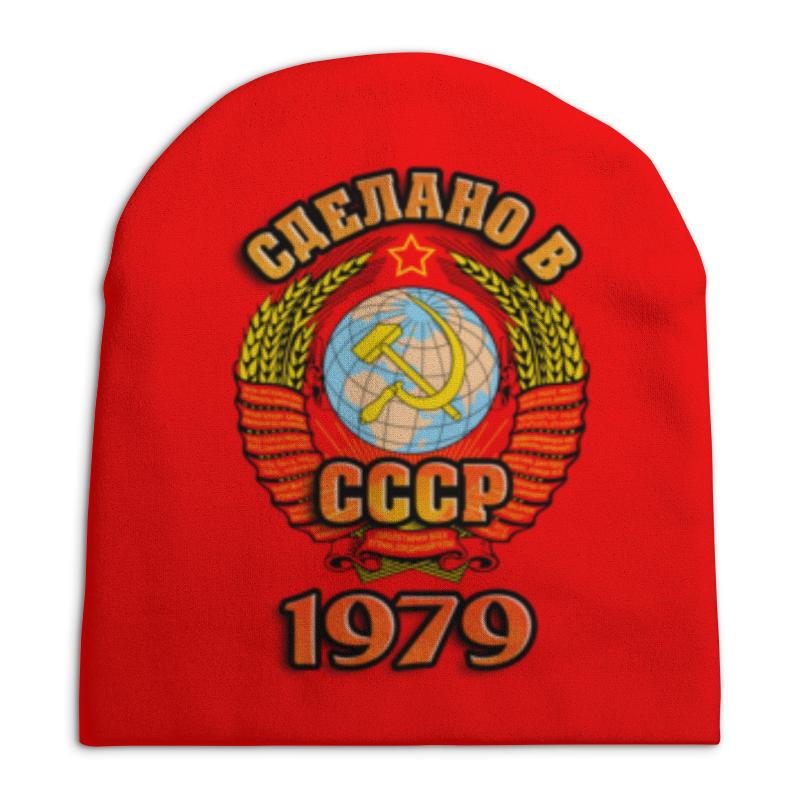 Шапка унисекс с полной запечаткой Printio Сделано в 1979 шапка унисекс с полной запечаткой printio закат в ялте айвазовский