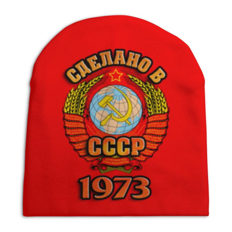 Шапка унисекс с полной запечаткой Printio Сделано в 1973 шапка унисекс с полной запечаткой printio закат в ялте айвазовский