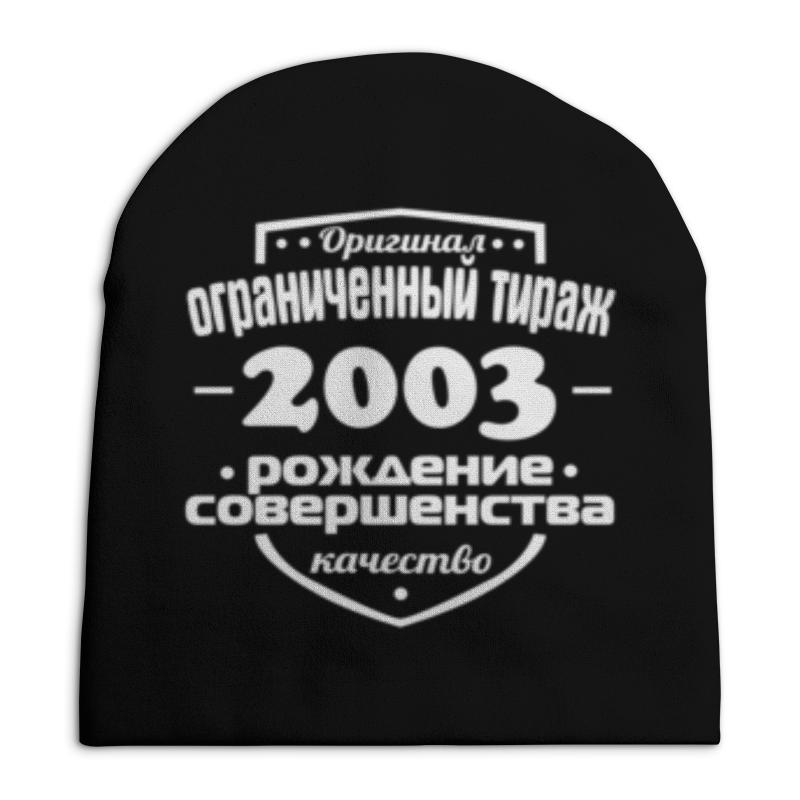 Шапка унисекс с полной запечаткой Printio Ограниченный тираж 2003 цена