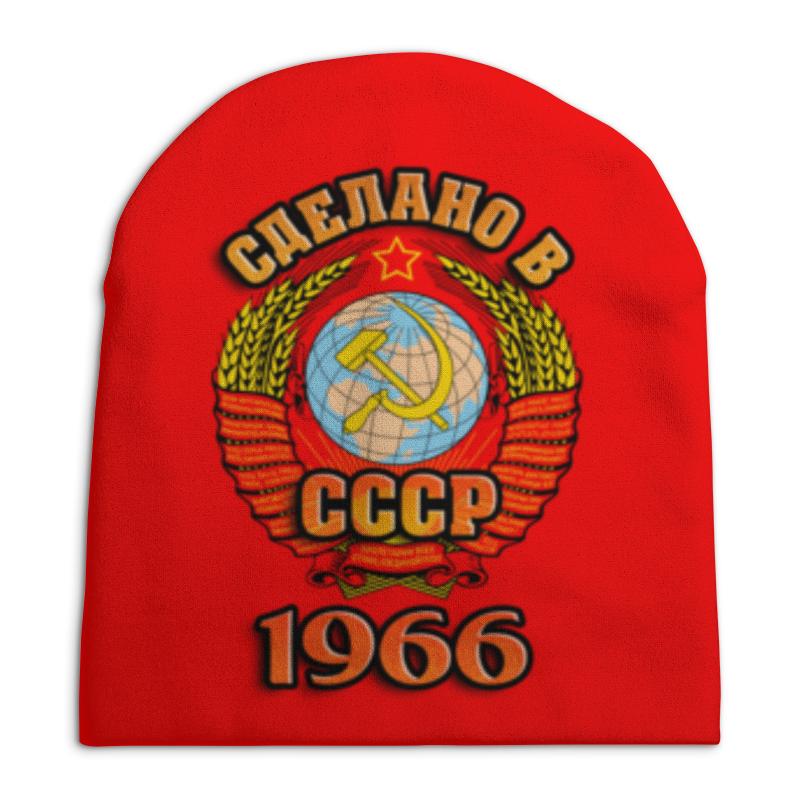 Шапка унисекс с полной запечаткой Printio Сделано в 1966 шапка унисекс с полной запечаткой printio закат в ялте айвазовский