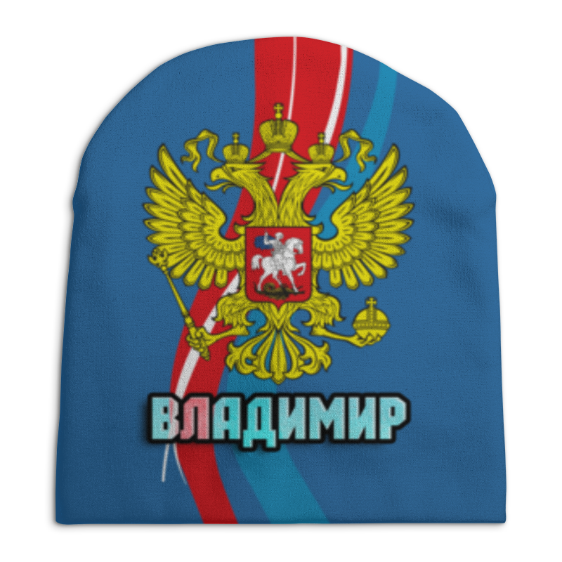 Шапка унисекс с полной запечаткой Printio Владимир шапка классическая унисекс printio владимир