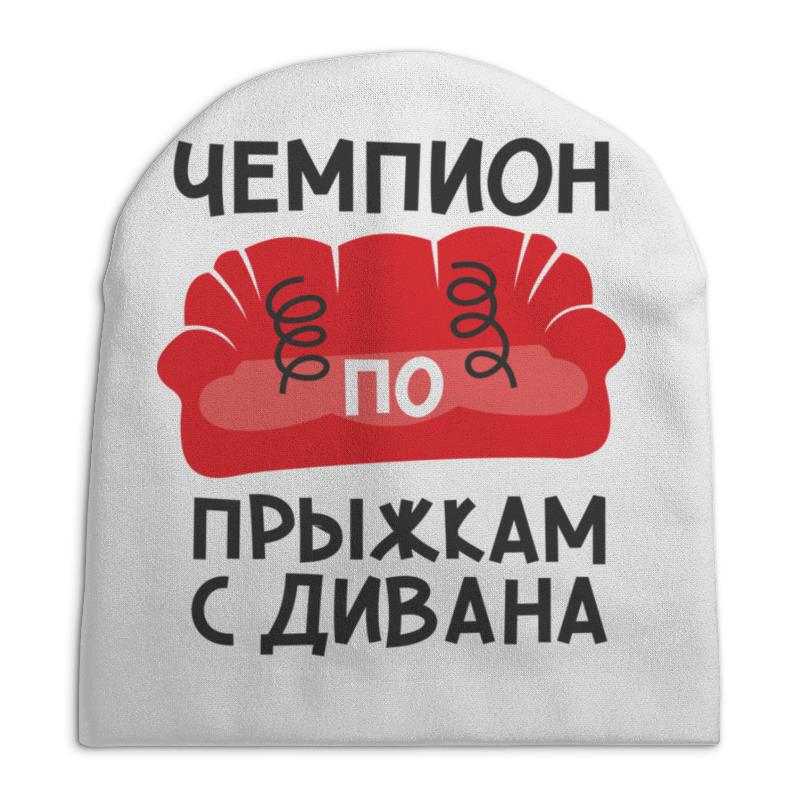 Шапка унисекс с полной запечаткой Printio Чемпион по прыжкам марка одежды чемпион