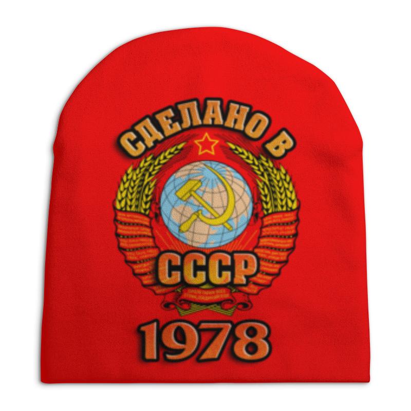 Шапка унисекс с полной запечаткой Printio Сделано в 1978 шапка унисекс с полной запечаткой printio закат в ялте айвазовский