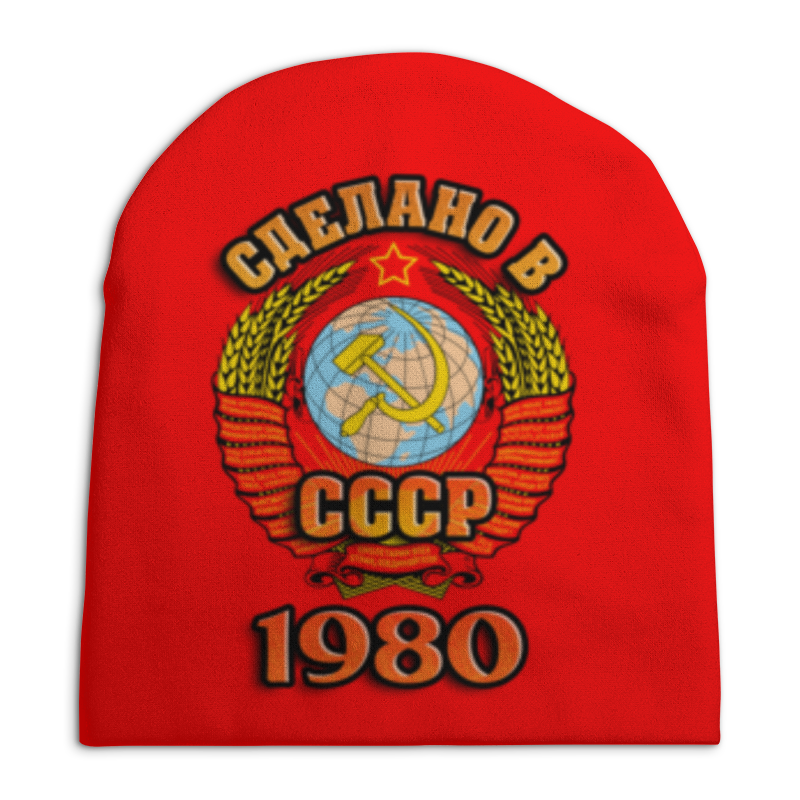 Шапка унисекс с полной запечаткой Printio Сделано в 1980 шапка унисекс с полной запечаткой printio закат в ялте айвазовский