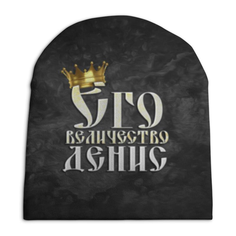 Фото - Шапка унисекс с полной запечаткой Printio Его величество денис шапка унисекс с полной запечаткой printio денис