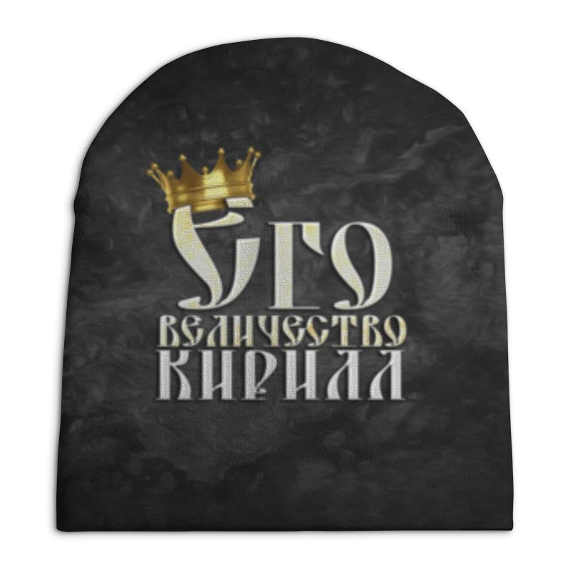 Шапка унисекс с полной запечаткой Printio Его величество кирилл