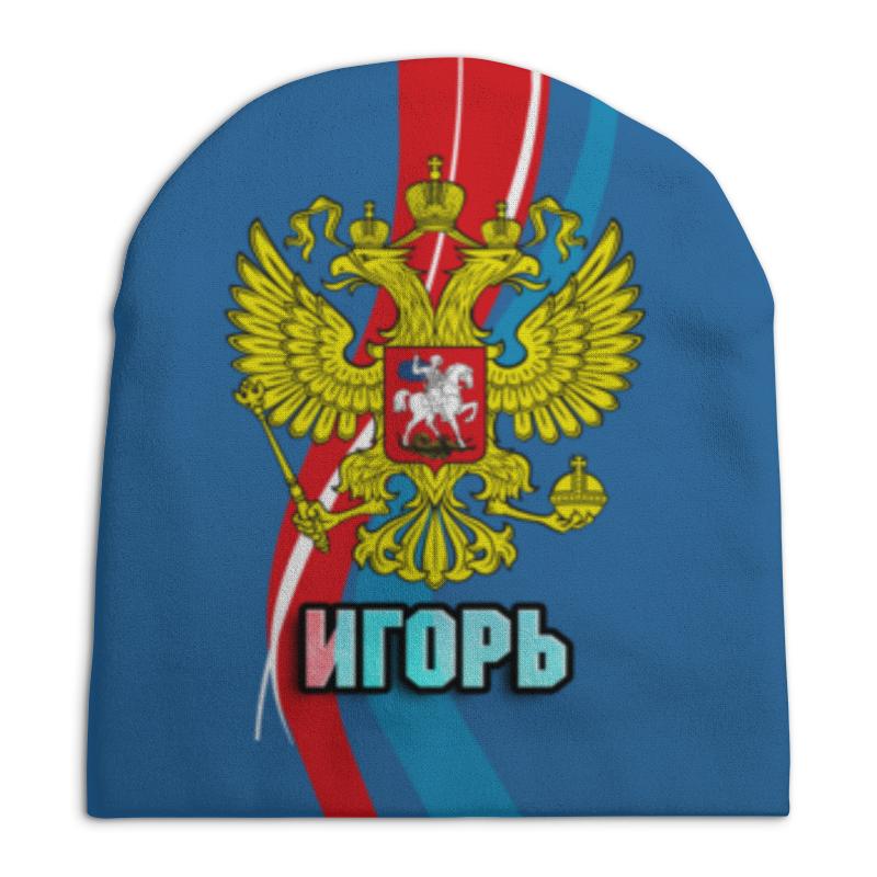 Шапка унисекс с полной запечаткой Printio Игорь атаманенко игорь григорьевич лицензия на вербовку