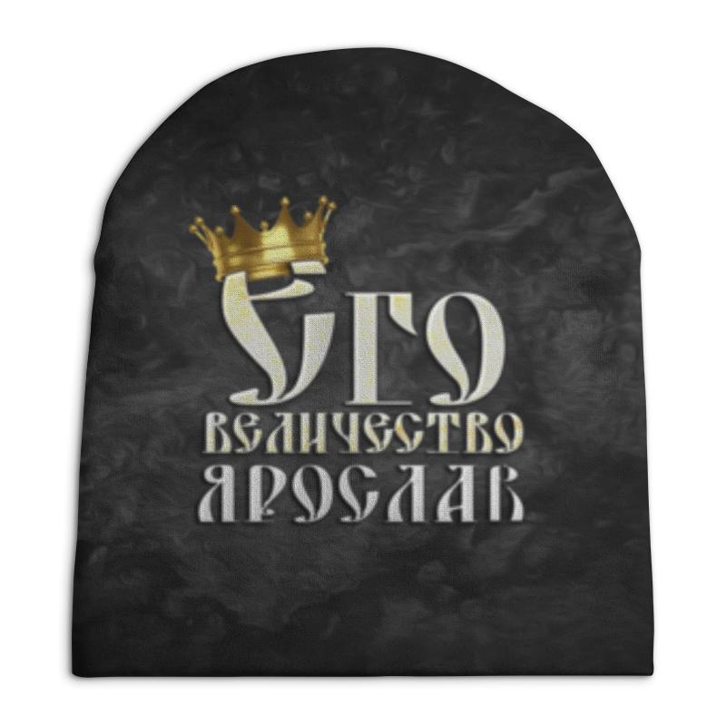 Шапка унисекс с полной запечаткой Printio Его величество ярослав