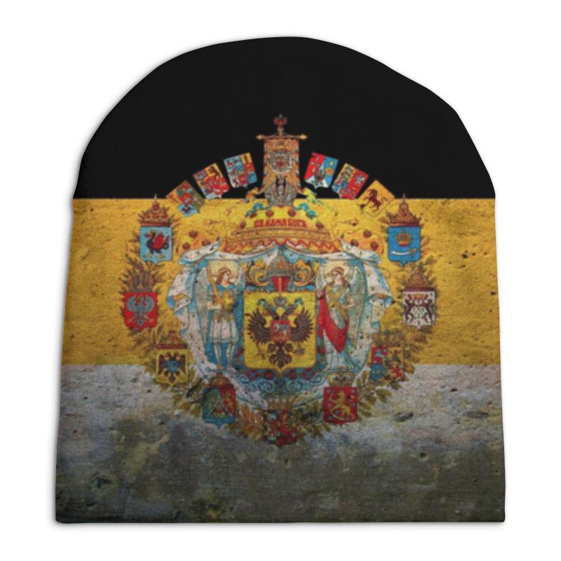 Шапка унисекс с полной запечаткой Printio Российская империя свитшот унисекс с полной запечаткой printio российская империя