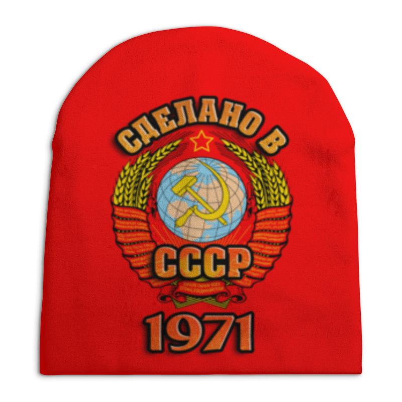 Шапка унисекс с полной запечаткой Printio Сделано в 1971 шапка унисекс с полной запечаткой printio закат в ялте айвазовский