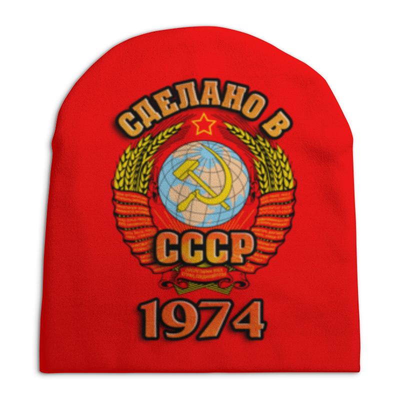Шапка унисекс с полной запечаткой Printio Сделано в 1974 шапка унисекс с полной запечаткой printio закат в ялте айвазовский