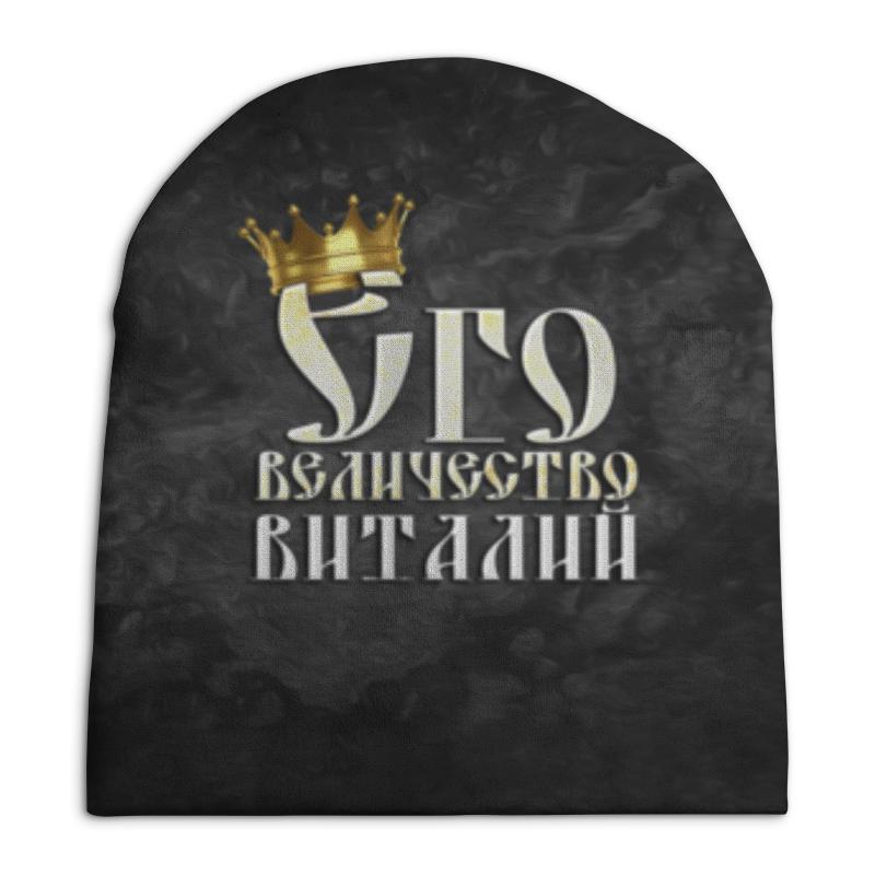 Шапка унисекс с полной запечаткой Printio Его величество виталий
