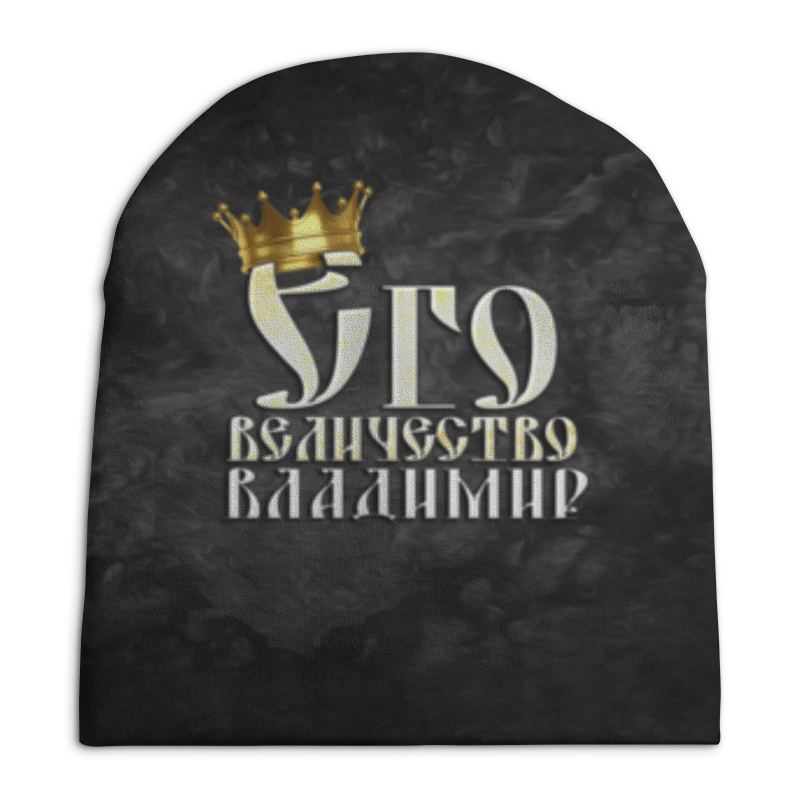 Шапка унисекс с полной запечаткой Printio Его величество владимир