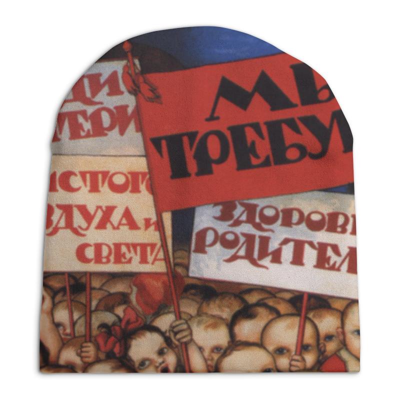 Шапка унисекс с полной запечаткой Printio Советский плакат, 1923 г. шапка унисекс с полной запечаткой printio советский плакат 1923 г
