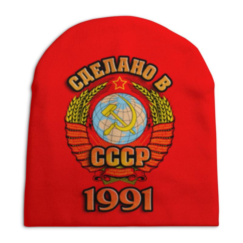 Шапка унисекс с полной запечаткой Printio Сделано в 1991 шапка унисекс с полной запечаткой printio закат в ялте айвазовский