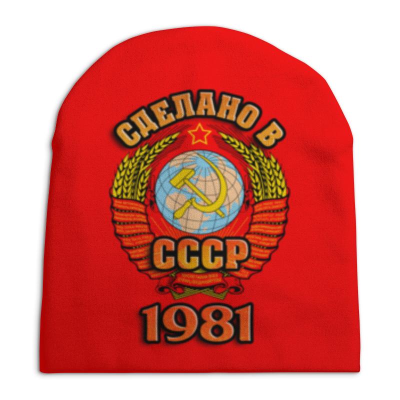 Шапка унисекс с полной запечаткой Printio Сделано в 1981 шапка унисекс с полной запечаткой printio закат в ялте айвазовский