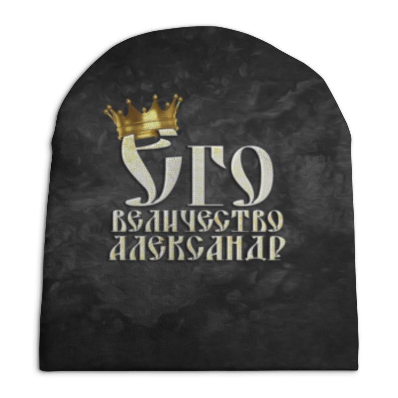 Шапка унисекс с полной запечаткой Printio Его величество александр