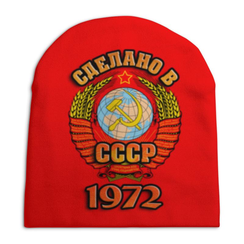 Шапка унисекс с полной запечаткой Printio Сделано в 1972 шапка унисекс с полной запечаткой printio закат в ялте айвазовский