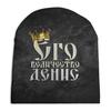 """Шапка унисекс с полной запечаткой """"Его величество Денис"""" - царь, корона, имена, денис, величество"""