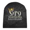 """Шапка унисекс с полной запечаткой """"Его величество Владислав"""" - царь, корона, владислав, величество, влад"""
