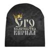 """Шапка унисекс с полной запечаткой """"Его величество Кирилл"""" - царь, корона, имена, величество, кирилл"""