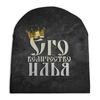"""Шапка унисекс с полной запечаткой """"Его величество Илья"""" - царь, корона, имена, величество, илья"""