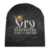 """Шапка унисекс с полной запечаткой """"Его величество Константин"""" - царь, корона, величество, константин, костя"""