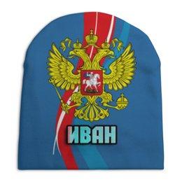 """Шапка унисекс с полной запечаткой """"герб Иван"""" - россия, герб, орел, ваня, иван"""