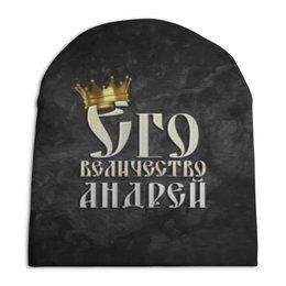 """Шапка унисекс с полной запечаткой """"Его величество Андрей"""" - царь, корона, андрей, величество"""