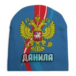 """Шапка унисекс с полной запечаткой """"Данила"""" - россия, герб, орел, данила, данил"""