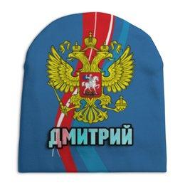 "Шапка унисекс с полной запечаткой ""Дмитрий"" - дмитрий"