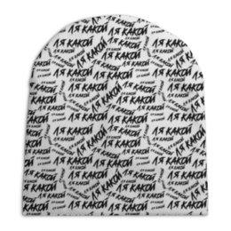"""Шапка унисекс с полной запечаткой """"ЛЯ КАКОЙ """" - юмор, надписи, мемы, блогер, ля какой"""