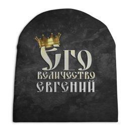 """Шапка унисекс с полной запечаткой """"Его величество Евгений"""" - царь, корона, евгений, величество, женя"""