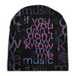 "Шапка унисекс с полной запечаткой ""You Don't Know Me"" - надпись, слова, буквы, шрифт, контраст"
