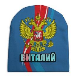 """Шапка унисекс с полной запечаткой """"Виталий"""" - виталик"""