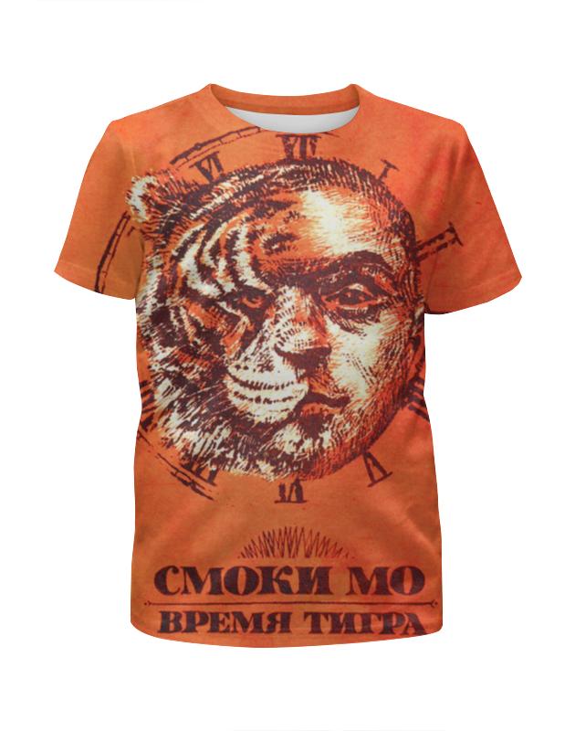 Printio Время тигра футболка с полной запечаткой для мальчиков printio время рыбалки